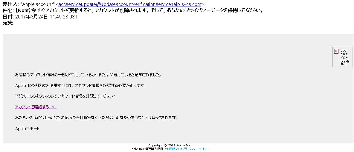 【ご注意ください】AppleIDサポートを名乗る迷惑メールが流れています!