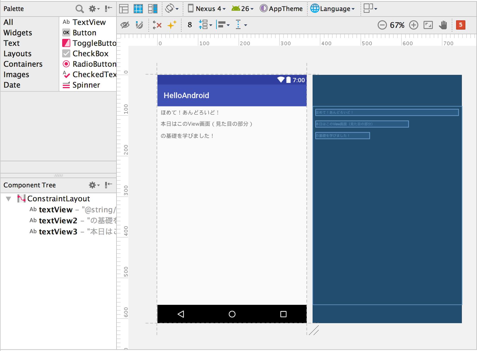 【vol.03 勉強会】アプリ開発[Android studio] クリックイベント設置