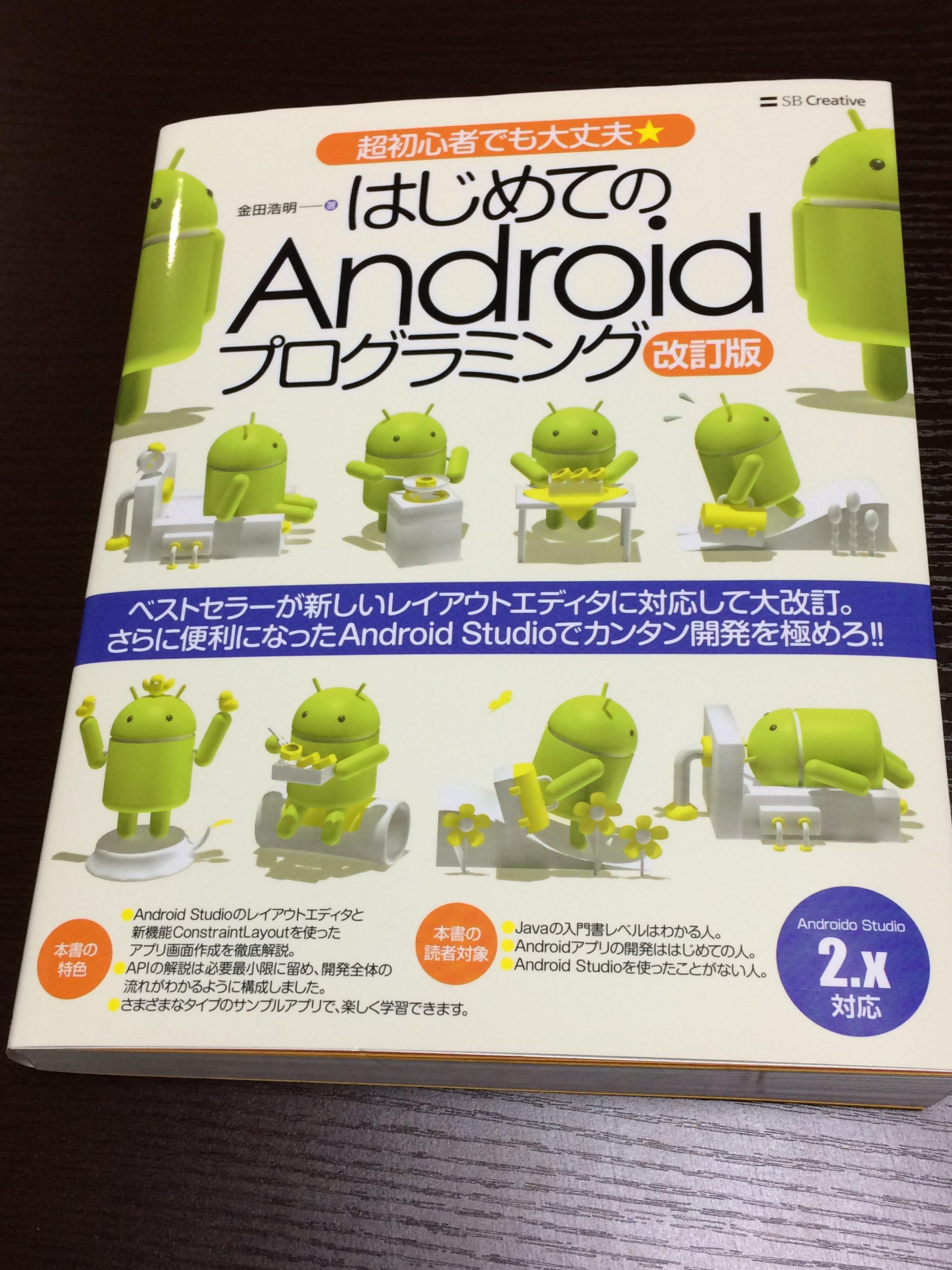 【vol.01 勉強会】アプリ開発 Android studio