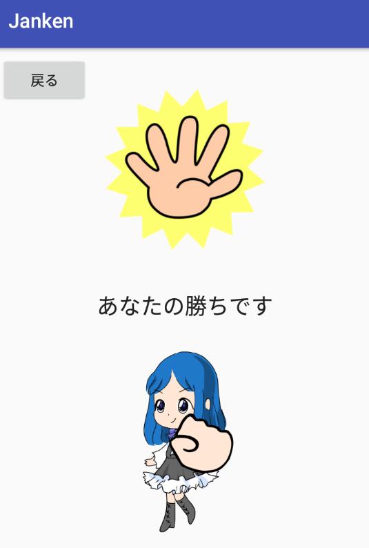 【vol.04 勉強会】アプリ開発[Android studio] じゃんけんゲーム