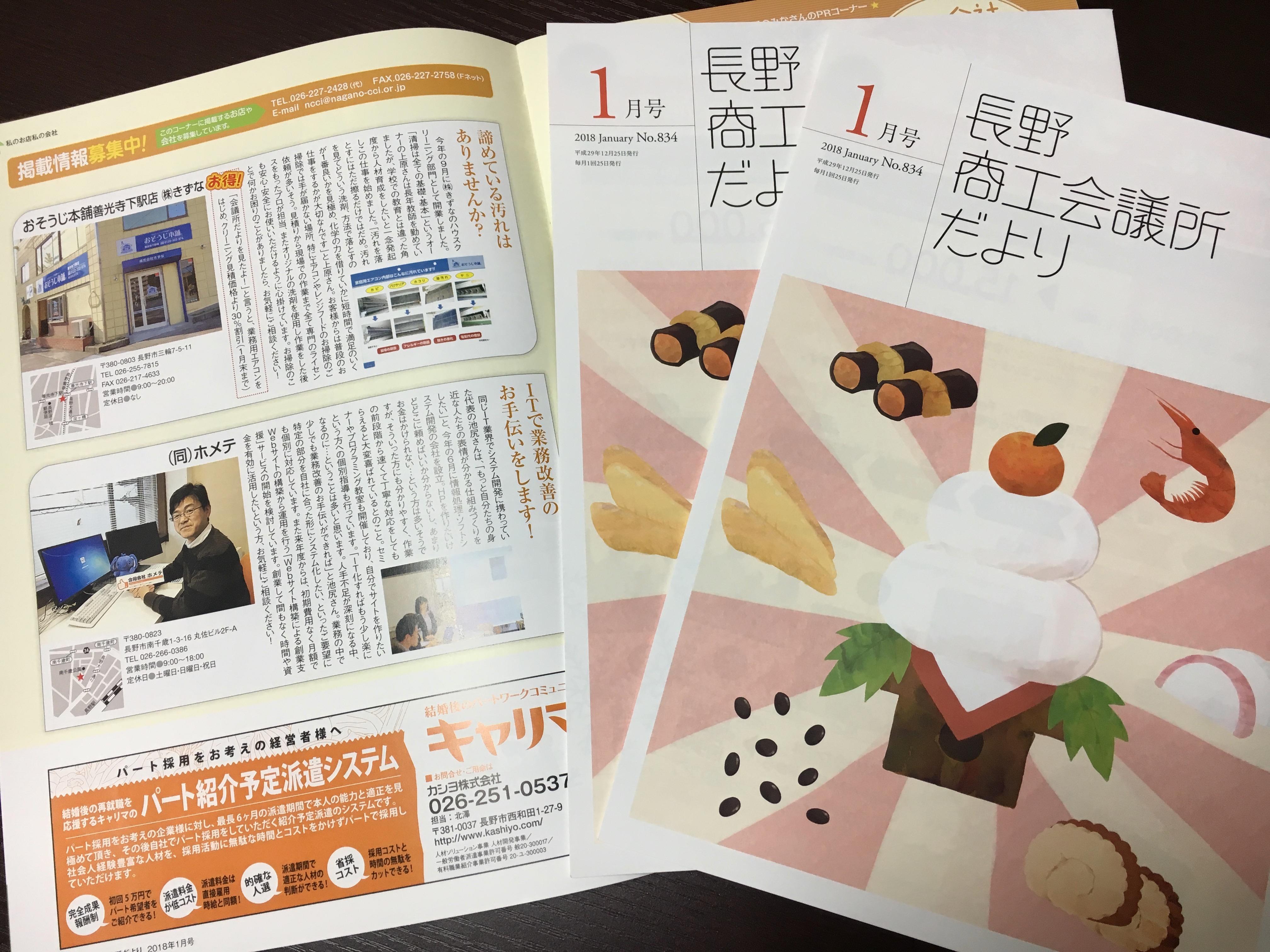 長野商工会議所だより1月号に掲載頂きました。
