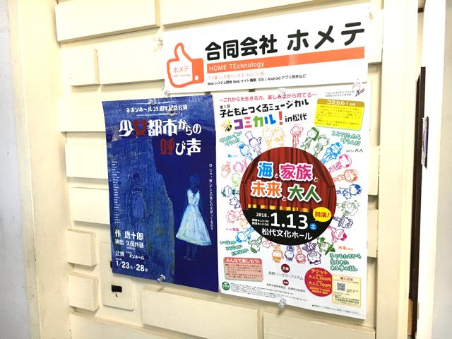 【公演】子どもとつくるミュージカル コミカル!in松代