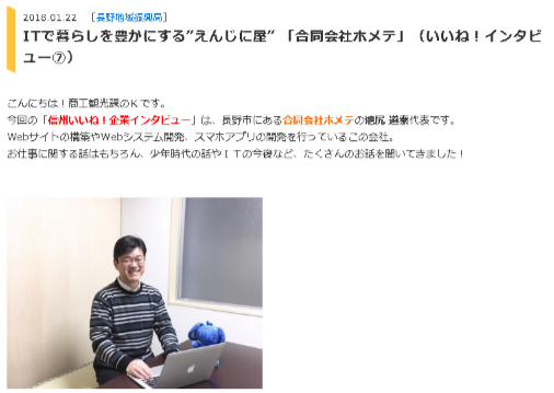 『長野地域振興局ブログ』に掲載頂きました!