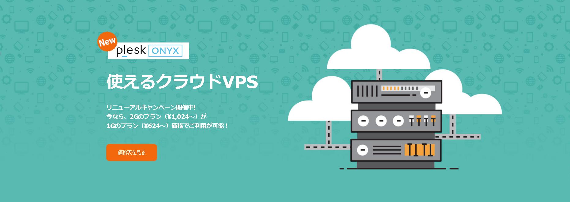 使えるクラウドVPS上のMySQLに外部から接続する場合の注意点