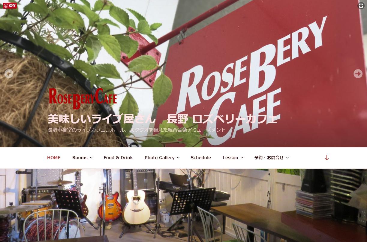 RoseberyCafe(ロズベリーカフェ)様