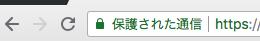 SSL対応サイト