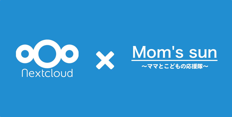 「導入事例」NextCloudで業務効率アップ