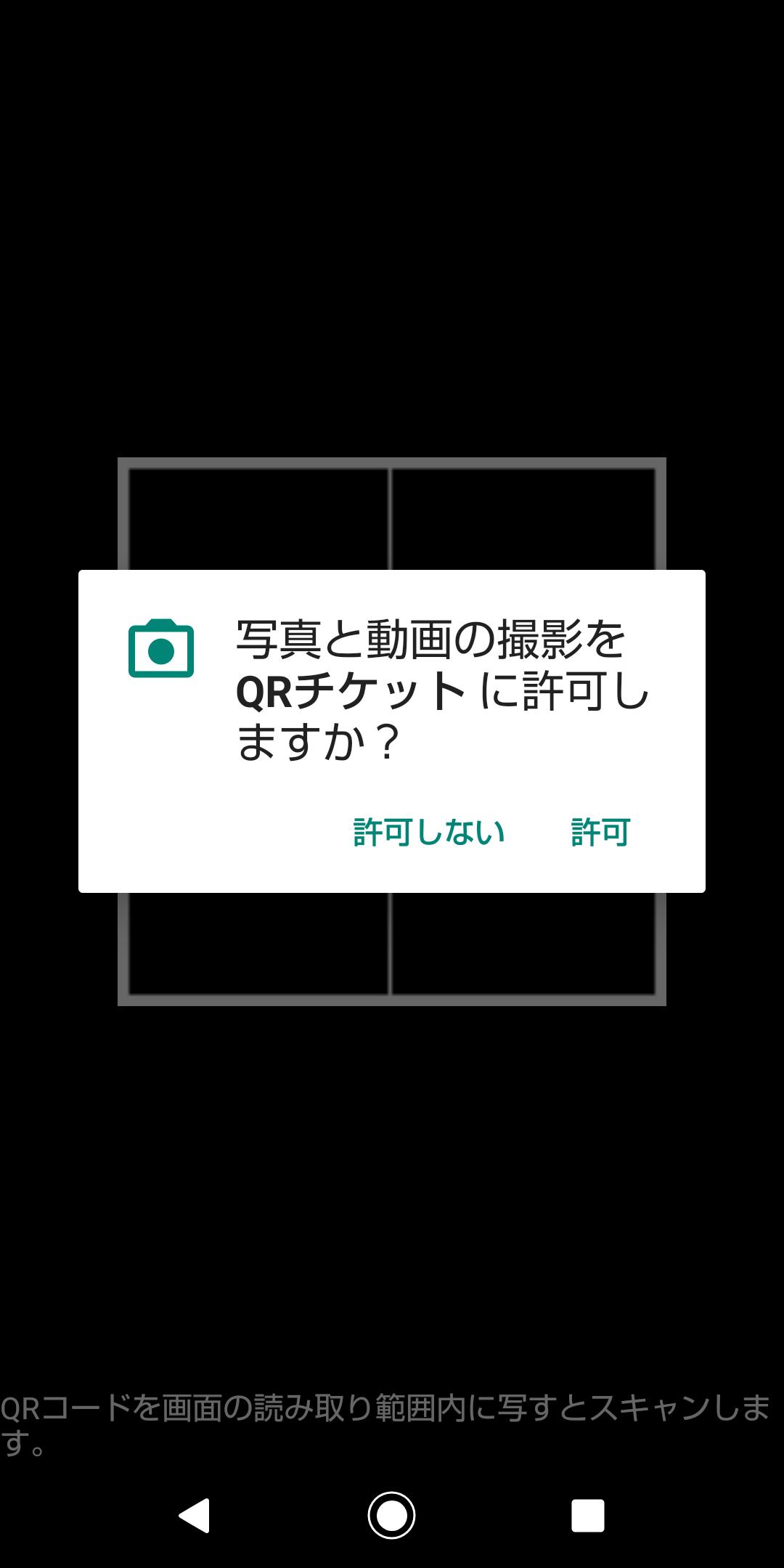 QRチケット デモシステム