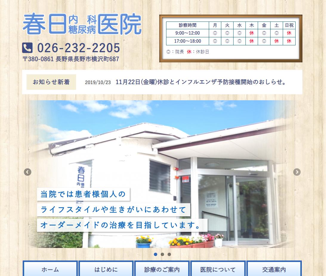 春日内科・糖尿病医院様 リニューアルサイト