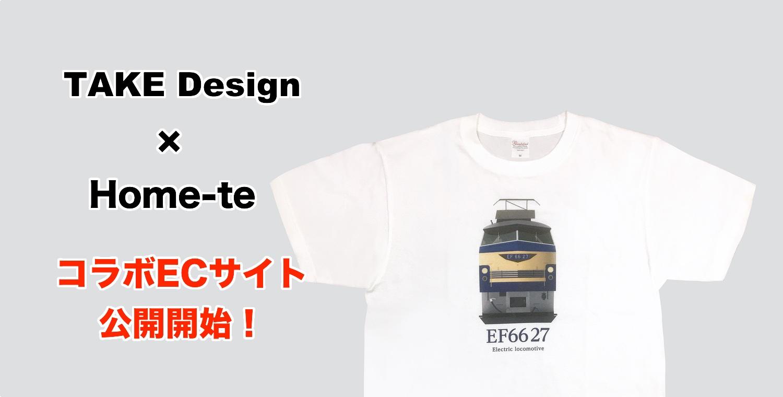 「TAKE Design」とコラボしてECサイトをオープンしました。